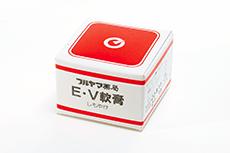 E・V軟膏