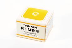 R・M軟膏