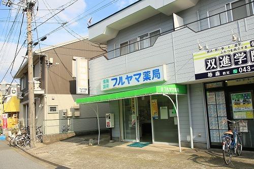 フルヤマ薬局 東千葉店